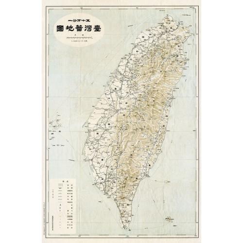 五十萬分一臺灣蕃地圖