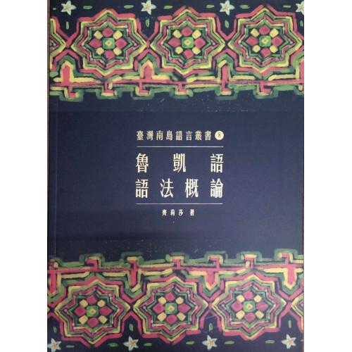 魯凱語語法概論