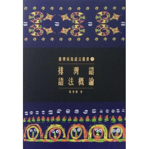 排灣語語法概論