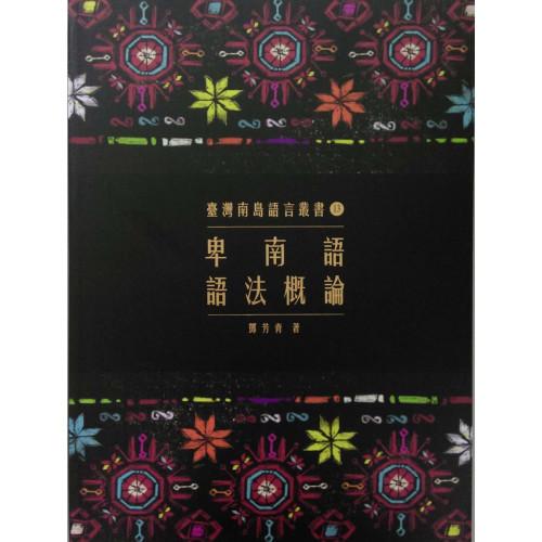 卑南族語法概論