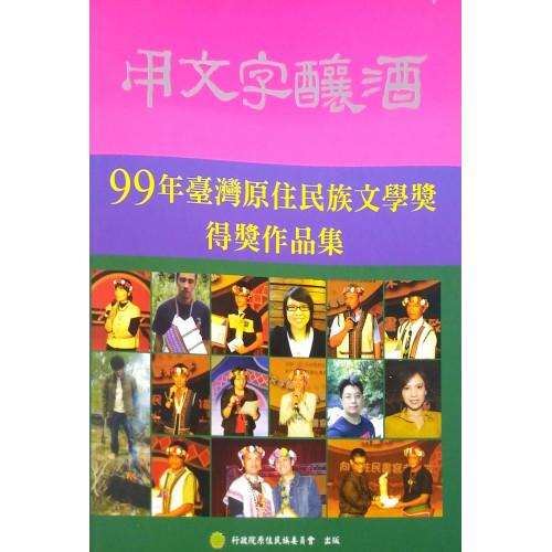 用文字釀酒:99年台灣原住民族文學獎得獎作品集