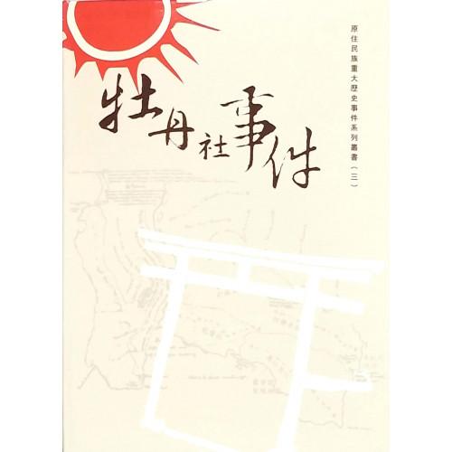 原住民族重大歷史事件系列叢書(三)牡丹社事件