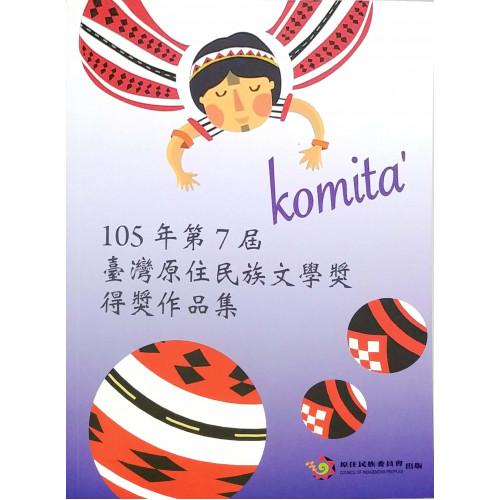 105年第7屆台灣原住民族文學獎得獎作品集
