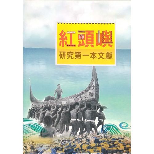 紅頭嶼研究第一本文獻