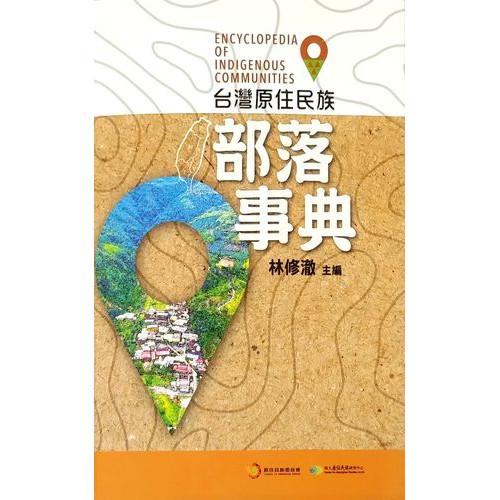 台灣原住民族部落事典(精裝)