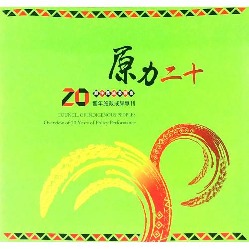原力二十: 原住民族委員會20週年施政成果專刊