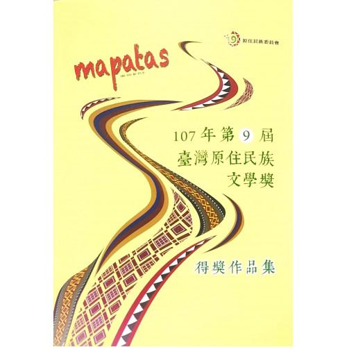 107年第9屆台灣原住民族文學獎得獎作品集