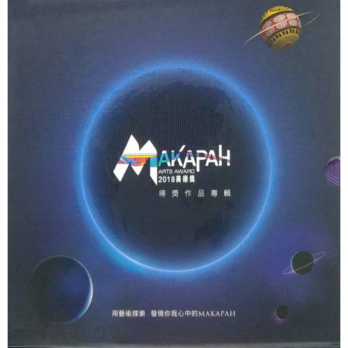 MAKAPAH2018美術獎得獎作品專輯