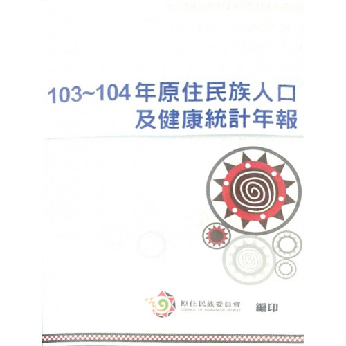 103~104年原住民族人口及健康統計年報