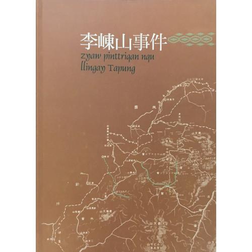 原住民族重大歷史事件系列叢書(六)李崠山事件