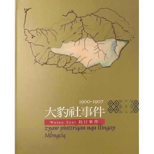 原住民族重大歷史事件系列叢書(八)大豹社事件1900-1907