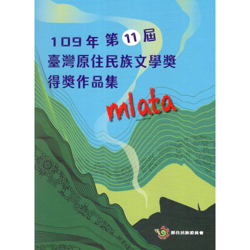 mlata 109年第11屆臺灣原住民族文學獎得獎作品集