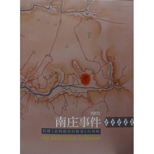 南庄事件1902:根據《臺灣總督府檔案》的理解