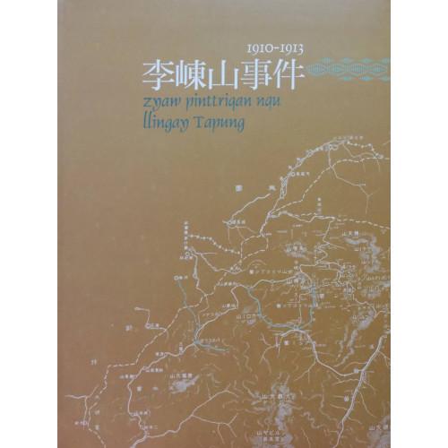 李崠山事件1910-1913