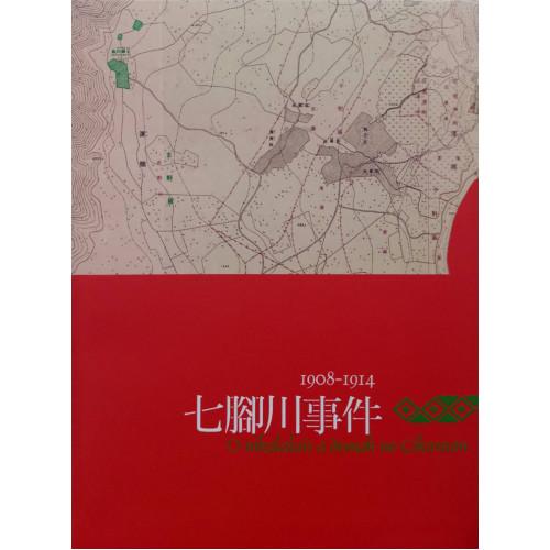 七腳川事件1908-1914