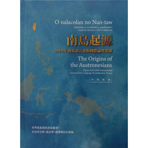 南島起源:2019年南島語言復振國際論壇實錄(中英對照)