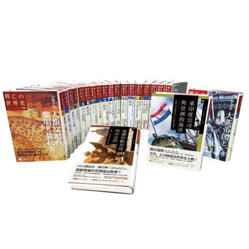 《興亡的世界史》全套1-21卷