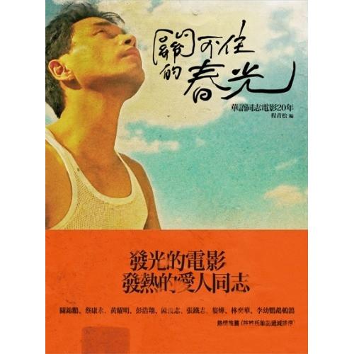 關不住的春光:華語同志電影20年