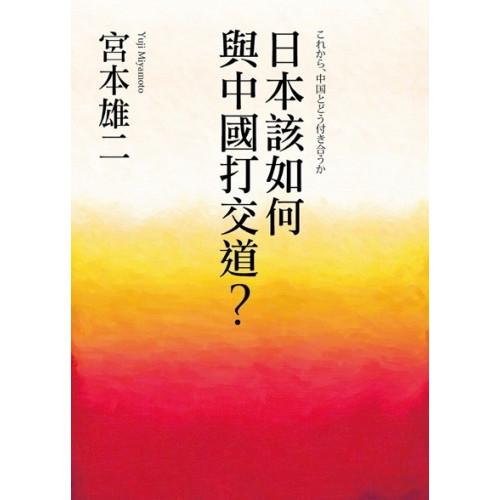 日本該如何與中國打交道?
