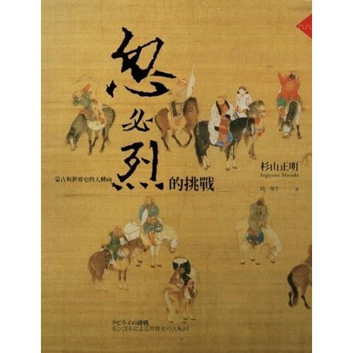 忽必烈的挑戰:蒙古與世界史的大轉向(新版)