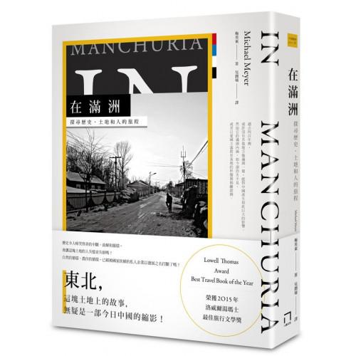 在滿洲──探尋歷史、土地和 人的旅程