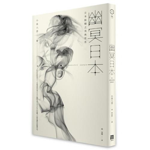 幽冥日本— 日本陰翳之美與哲思