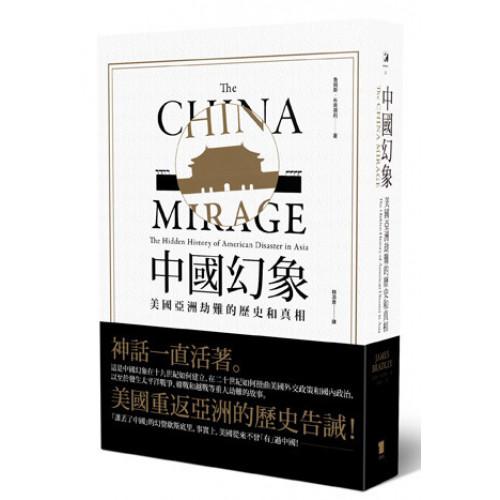 中國幻象―― 美國亞洲劫難的歷史和真相