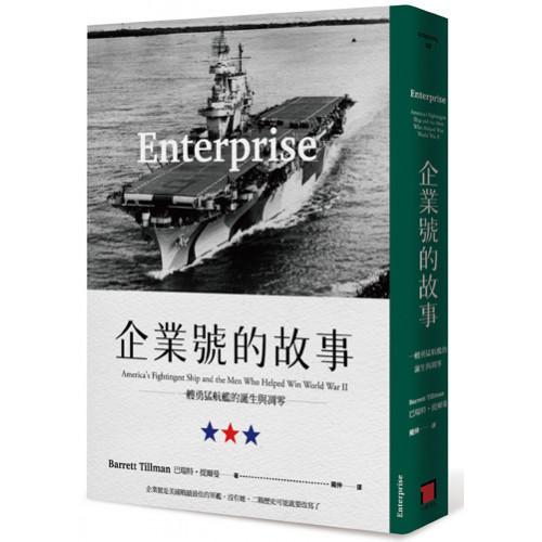 企業號的故事: 一艘勇猛航艦的誕生與凋零