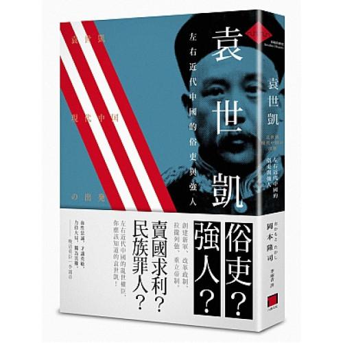 袁世凱—— 左右近代中國的俗吏與強人