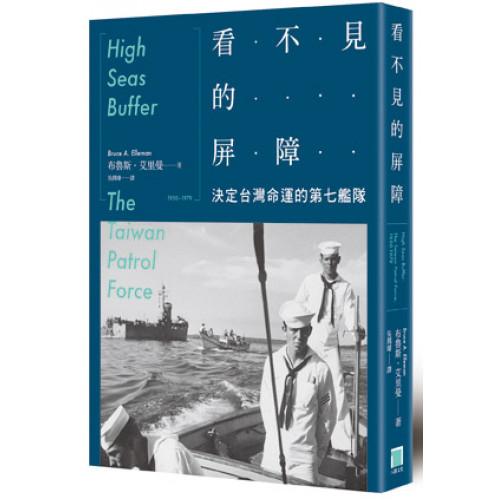 看不見的屏障: 決定台灣命運的第七艦隊