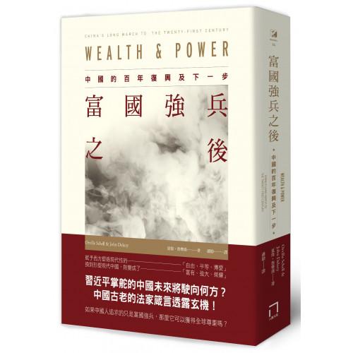 富國強兵之後:中國的百年復興及下一步