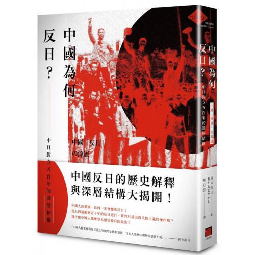 中國為何反日?:中日對立五百年的深層結構