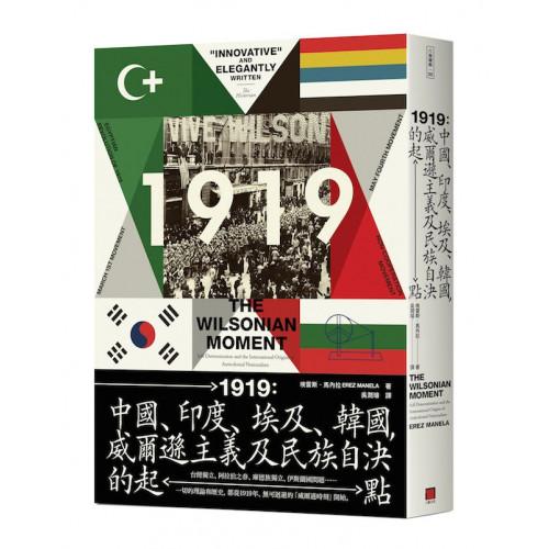 1919——中國、印度、埃及和韓國,威爾遜主義及民族自決的起點