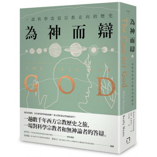 為神而辯:一部科學改寫宗教走向的歷史