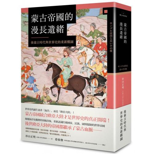 蒙古帝國的漫長遺緒── 後蒙古時代與世界史的重新構圖
