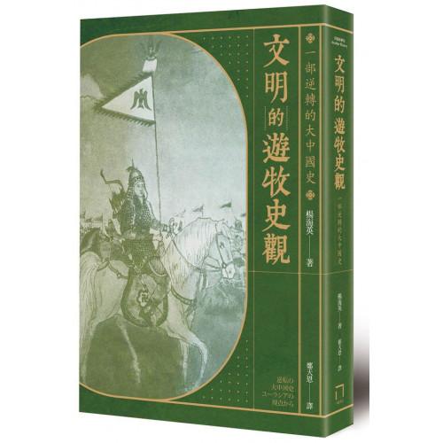 文明的遊牧史觀: 一部逆轉的大中國史