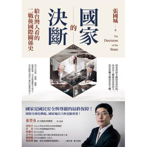 國家的決斷:給臺灣人看的二戰後國際關係史