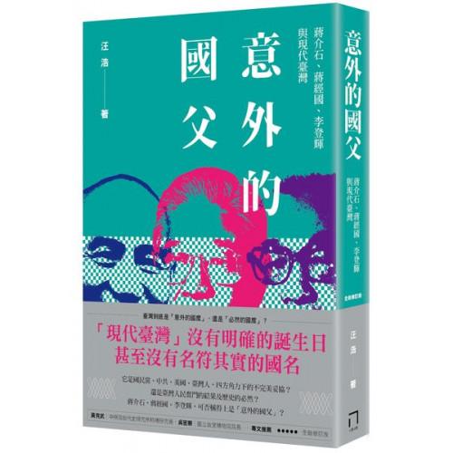 意外的國父:蔣介石、蔣經國、李登輝與現代臺灣(新版)
