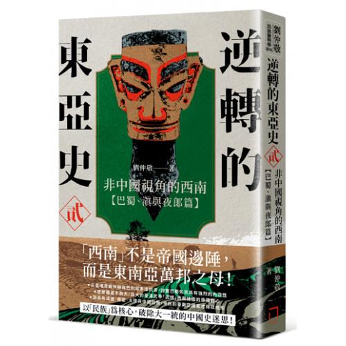 逆轉的東亞史(貳):非中國視角的西南(巴蜀、滇與夜郎篇)