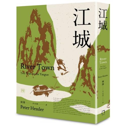江城(非虛構寫作大師、《紐約客》記者何偉的「中國三部曲」之1——全新修訂版)