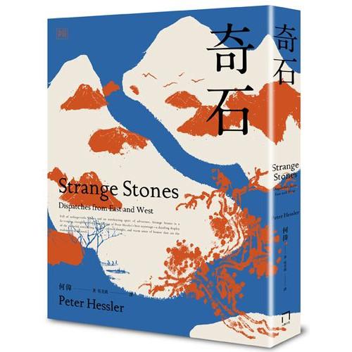 奇石(非虛構寫作大師、《紐約客》記者何偉的「中國三部曲」之4——全新修訂版)