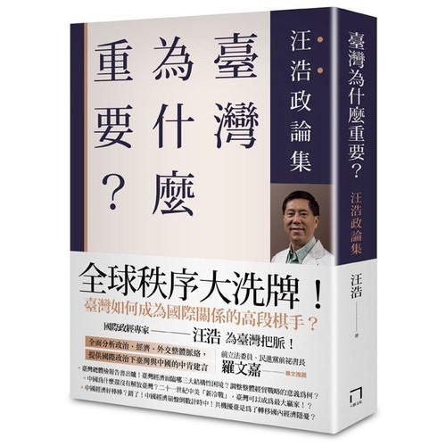 臺灣為什麼重要? ──汪浩政論集