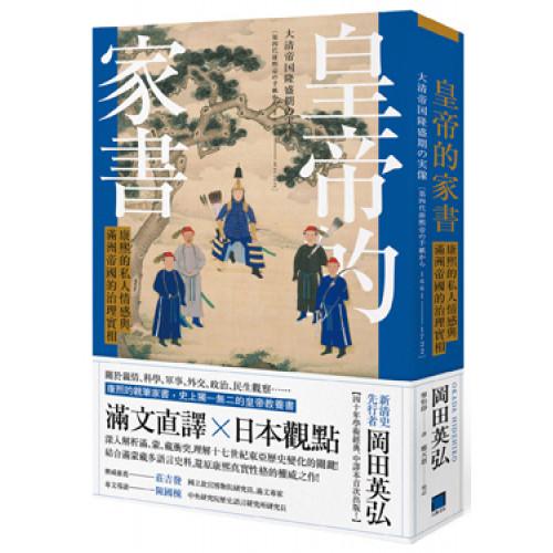 皇帝的家書:康熙的私人情感與滿洲帝國的治理實相