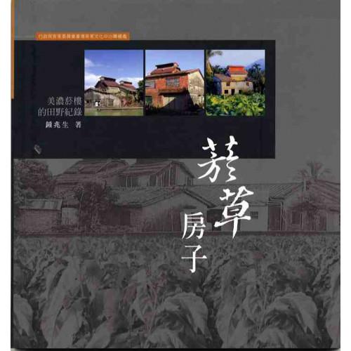 客家生活博物館系列叢書 2-菸草房子