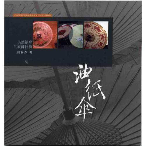 客家生活博物館系列叢書 3-油紙傘