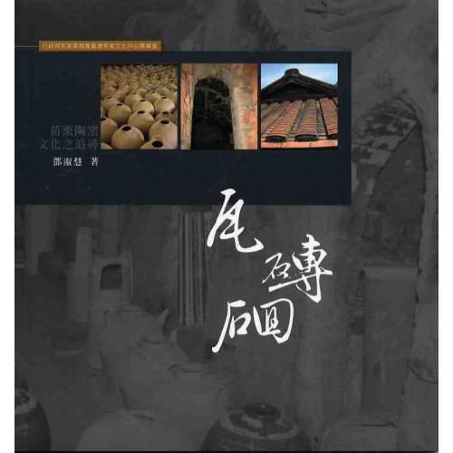 客家生活博物館系列叢書 4-瓦磚迴