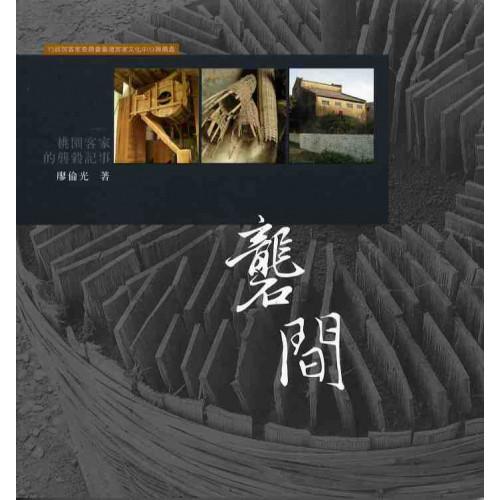 客家生活博物館系列叢書 5-礱間