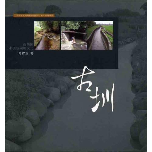 客家生活博物館系列叢書 6-古圳