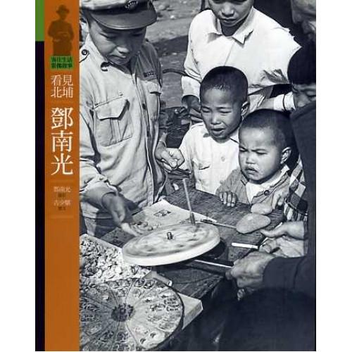 客庄生活影像故事1《看見北埔.鄧南光》