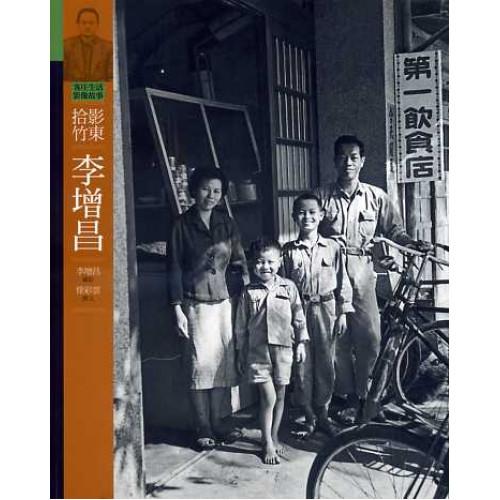 客庄生活影像故事2《拾影竹東.李增昌》